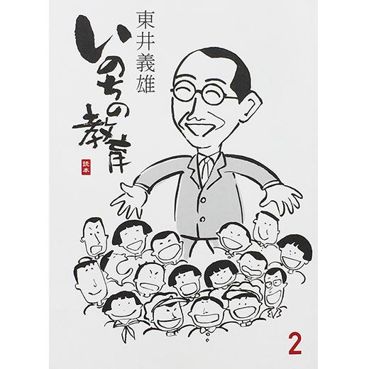 いのちの教育読本 1