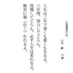 02kotoba-03