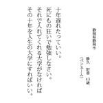 02kotoba-04