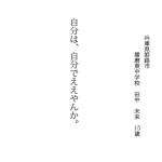 02kotoba-05