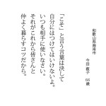 03kotoba-01