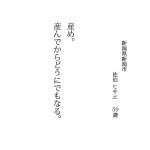 03kotoba-04