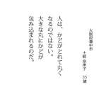 03kotoba-05
