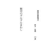 04kotoba-01