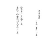 04kotoba-03