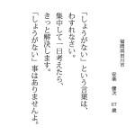 05kotoba-01