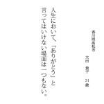 05kotoba-02
