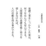 06kotoba-03