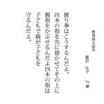 06kotoba-04