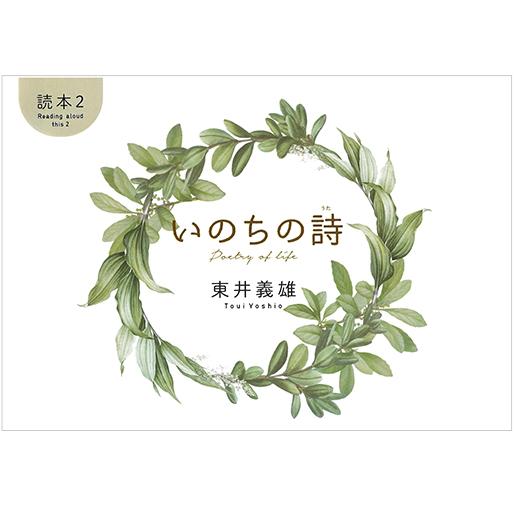 いのちの教育読本3